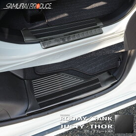 トヨタ ルーミー タンク ダイハツ トール サイドステップ スカッフプレート ブラック 滑り止め付き 4P 傷が付きやすい部分をしっかりガード 耐久性に優れたステンレス製で安心