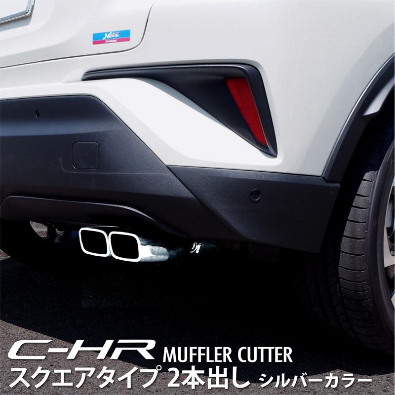 トヨタ C-HR chr マフラーカッター スクエアタイプ 2本出し シルバーカラー デュアル スラッシュカット 外装カスタムパーツ