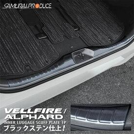 アルファード30系 ヴェルファイア30系 後期対応 ラゲッジスカッフプレート ブラックヘアライン 1P 傷が付きやすい部分をしっかりガード 耐久性に優れたステンレス製で安心