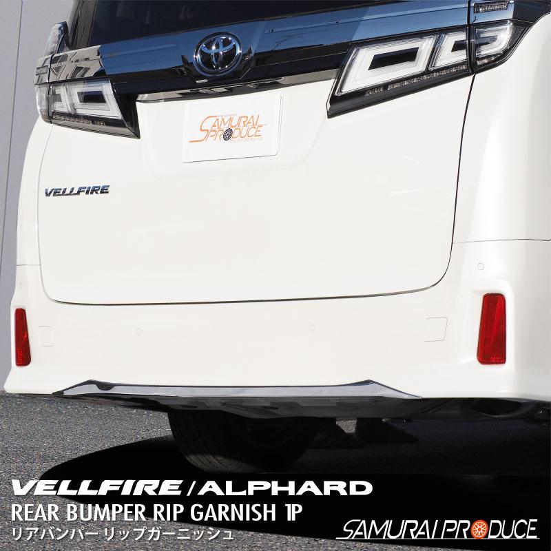 【予約】アルファード30系 ヴェルファイア30系 リアバンパー ガーニッシュ 鏡面仕上げ 1P 前期 後期対応【6月20日頃入荷予定】