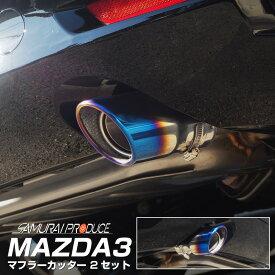 【最大3000円OFFクーポン】MAZDA3 BP系 マフラーカッター チタン調 スラッシュカット シングルタイプ 2本セット 取り付けバンド付属 水抜き穴付き サビに強いステンレス製 アクセラ BM/BY系対応