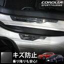 【予約】トヨタ カローラスポーツ 210系 サイドステップ外側 スカッフプレート 4P 選べる2カラー ブラックヘアライン …