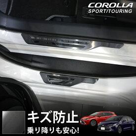 トヨタ カローラスポーツ 210系 サイドステップ外側 スカッフプレート 4P 選べる2カラー ブラックヘアライン サテンシルバー TOYOTA COROLLA SPORT 専用 ドレスアップ カスタムパーツ