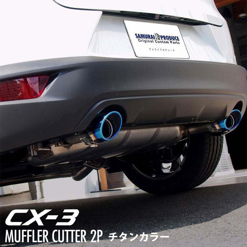 【予約】マツダ CX-3 マフラーカッター チタンカラー スラッシュカット シングルタイプ 2本セット 前期 後期対応【6月11日頃入荷予定】