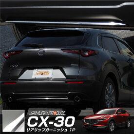 マツダ CX-30 リアリップガーニッシュ 1P 選べる3カラー 鏡面仕上げ サテンシルバー カーボン 高品質ステンレス製