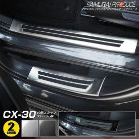 【予約】マツダ CX-30 サイドステップ内側スカッフプレート フロント・リアセット 滑り止めゴム付き 4P 傷が付きやすい部分をしっかりガード 耐久性に優れたステンレス製で安心 ブラック シルバー 全2色【6月30日頃入荷予定】