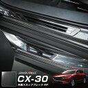 マツダ CX-30 スカッフプレート 外側 車体保護ゴム付き 4P 選べる2カラー シルバーヘアライン×鏡面 ブラックヘアライ…