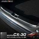 マツダ CX-30 ラゲッジスカッフプレート 2P 選べる2カラー シルバーヘアライン ブラックヘアライン MAZDA CX30 DM8P D…