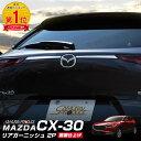 【予約】マツダ CX-30 リアガーニッシュ 鏡面仕上げ 2P 高品質ステンレス製【11月20日頃入荷予定】