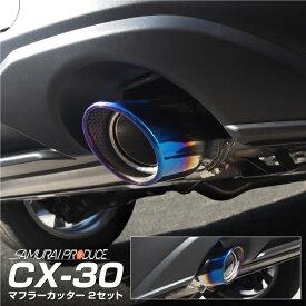 【最大3000円OFFクーポン】マツダ CX-30 マフラーカッター チタン調 スラッシュカット シングルタイプ 2本セット 取り付けバンド付属 水抜き穴付き サビに強いステンレス製