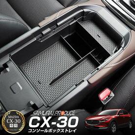 マツダ CX-30 コンソールボックストレイ 滑り止めゴムマット付き コンソールボックスにはめ込むだけの便利グッズ