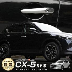 【特大セール限定価格10%OFF!!】マツダ CX-5 KF/KE系 アウタードアハンドルカバー ガーニッシュ メッキ 10P 耐久性に優れたABS製