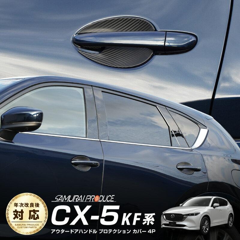 マツダ CX-5 KF アウタードアハンドル プロテクションカバー カーボン柄 4P