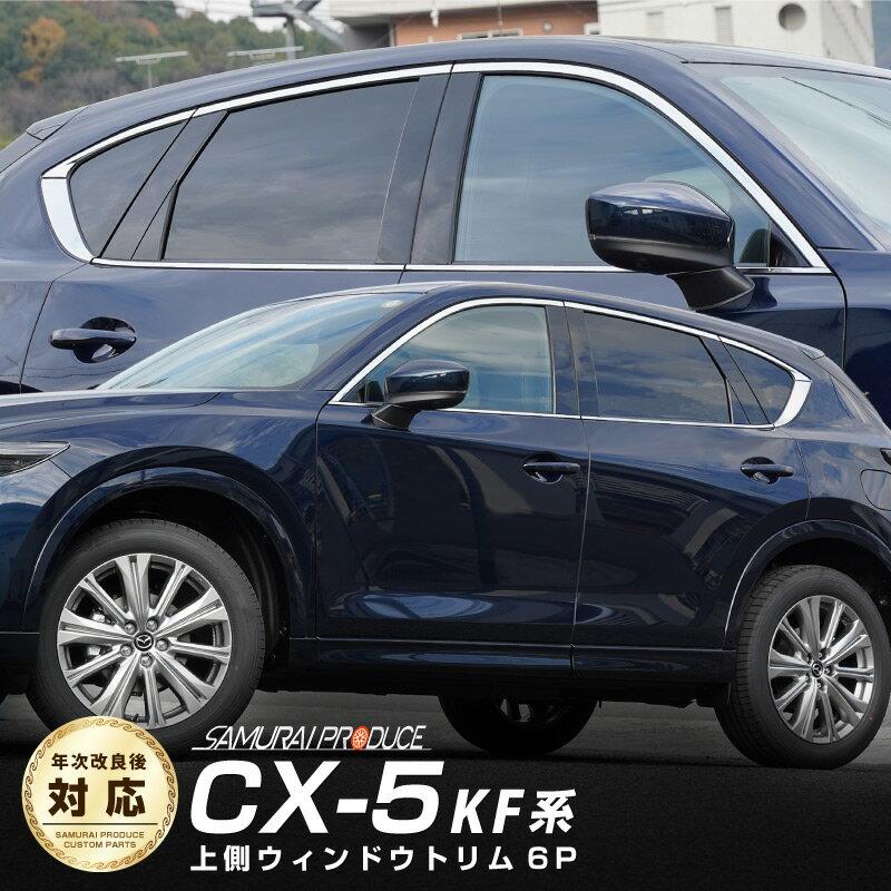 マツダ CX-5 CX5 KF系 専用設計 ウィンドウトリム 上側 6P 鏡面仕上げ / カスタムパーツ ガーニッシュ ドレスアップ メッキ 新型 CX5
