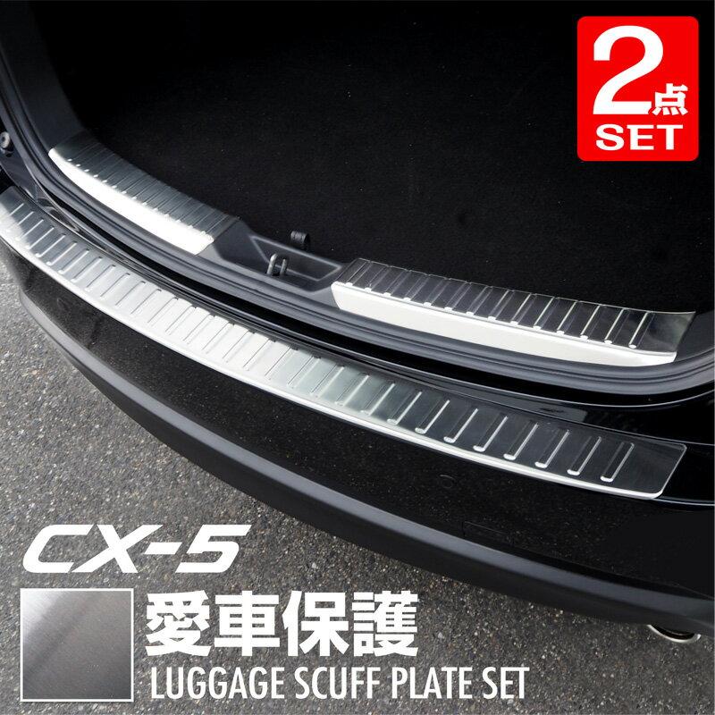 【セット割20%OFF】マツダ CX-5 KF リアバンパー ステップガード 1P & ラゲッジ スカッフプレート 2P 内装保護パーツ 2点セット