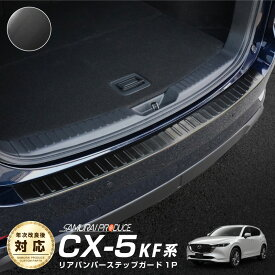 【最大3000円OFFクーポン】マツダ CX-5 KF リアバンパーステップガード ブラック 1P 傷が付きやすい部分をしっかりガード 耐久性に優れたステンレス製で安心