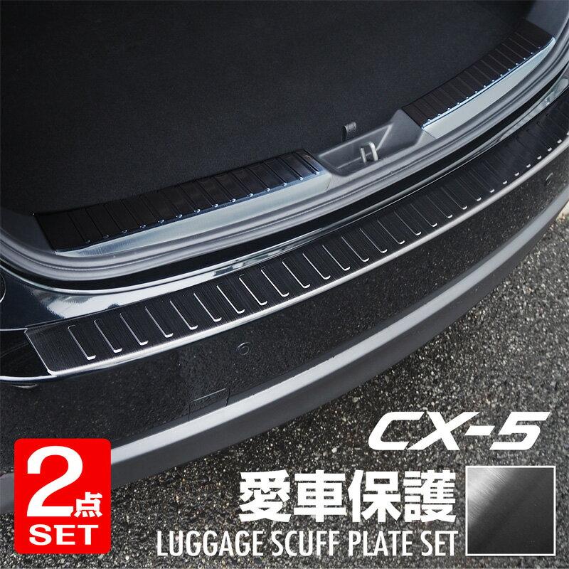 【セット割10%OFF】マツダ CX-5 KF リアバンパー ステップガード 1P & ラゲッジ スカッフプレート 2P ブラックステンカラー 内装保護パーツ 2点セット