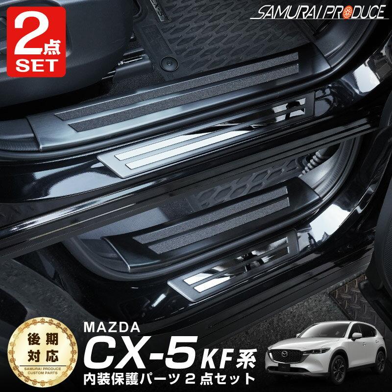 【セット割/10%OFF!!】マツダ CX5 CX-5 KF系 専用設計 内側 スカッフプレート フロント/リア 滑り止め付き & 外側 スカッフプレート フロント/リア ブラックステン 保護パーツ 2点セット