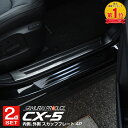 【予約】【セット割10%OFF】マツダ CX-5 KF スカッフプレート サイドステップ内側&外側 ブラック 滑り止め付き 内装…