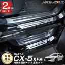 セット割 マツダ CX-5 KF系 専用設計 内側 スカッフプレート フロント/リア 滑り止め付き & 外側 スカッフプレート フロント/リア 保護パーツ 2点...