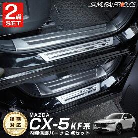 【セット割10%OFF】マツダ CX-5 KF スカッフプレート サイドステップ内側&外側 シルバー 滑り止め付き 内装保護パーツ 2点セット