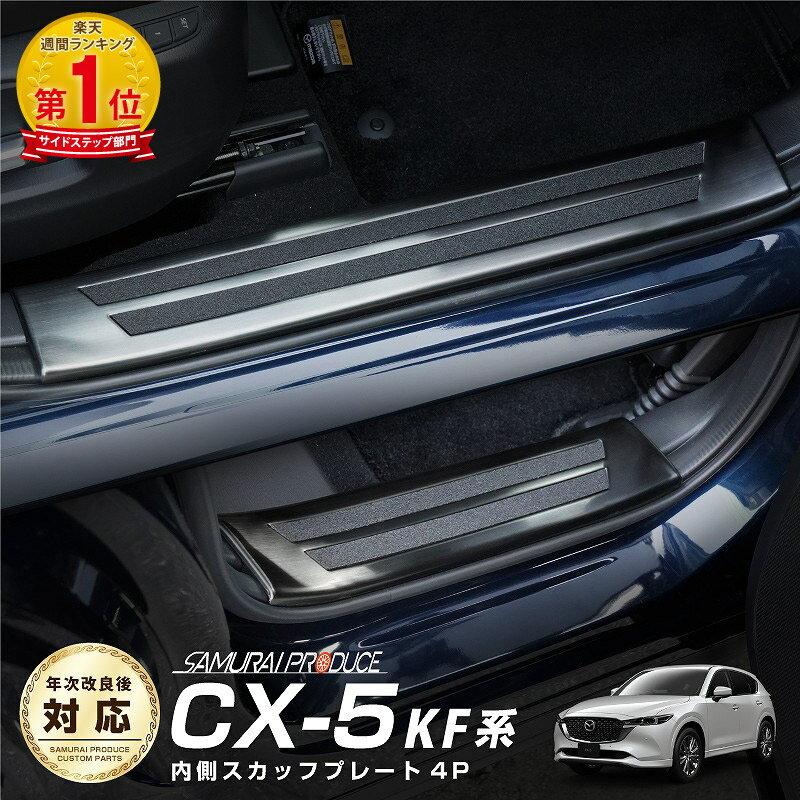 【クーポン利用で390円OFF】マツダ CX-5 CX5 KF系 スカッフプレート 4P ブラックステンカラー 滑り止め付き 内装保護パーツ