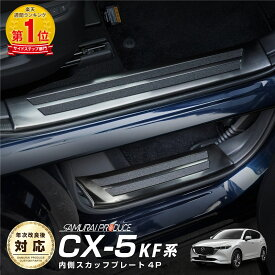 【特大セール限定価格10%OFF!!】マツダ CX-5 KF サイドステップ内側 スカッフプレート ブラック 滑り止め付き 4P 傷が付きやすい部分をしっかりガード 耐久性に優れたステンレス製で安心