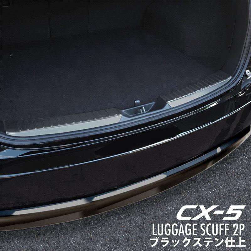 【クーポン利用で390円OFF】マツダ CX-5 CX5 KF系 専用設計 ラゲッジ スカッフプレート 2P ブラックステン / カスタムパーツ 内装 ドレスアップ トランク インナー 荷物 荷室 荷箱 ラゲッジスペース 新型 CX5
