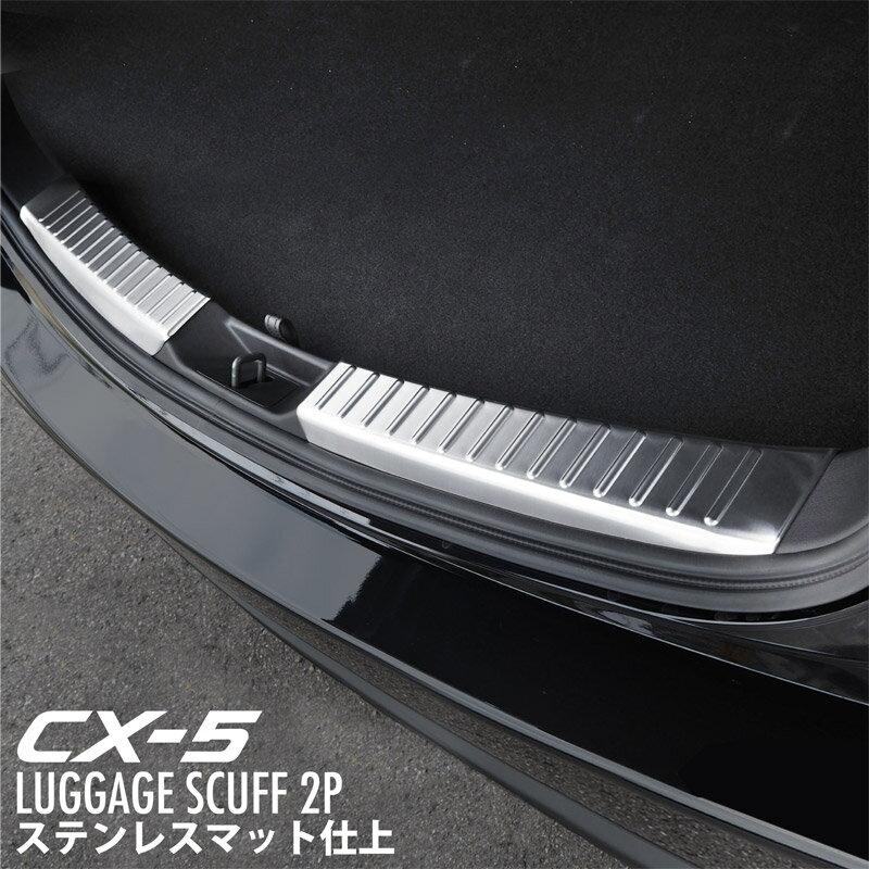 【お得なクーポン配布中】マツダ CX-5 KF スカッフプレート ラゲッジエンド シルバー 2P