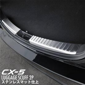 マツダ CX-5 KF スカッフプレート ラゲッジエンド シルバー 2P