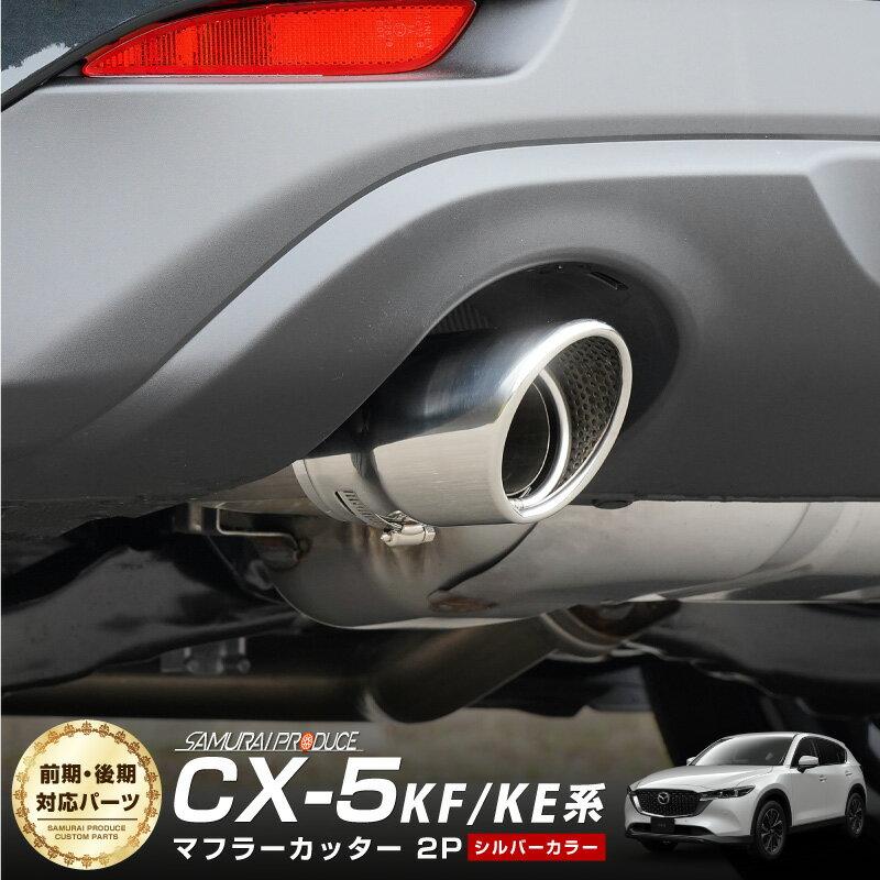 【予約】マツダ CX-5 CX5 KF/KE系 マフラーカッター シルバーカラー スラッシュカット シングルタイプ 2本セット【6月28日頃入荷予定】