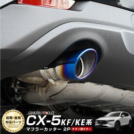 マツダ CX-5 CX5 KF/KE系 マフラーカッター チタンカラー スラッシュカット 2本セット