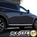 マツダ CX-5 CX5 KF系 サイドモール 4P 鏡面仕上げ 外装カスタムパーツ