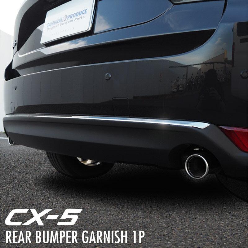 マツダ CX-5 CX5 KF リアバンパー ガーニッシュ 鏡面仕上げ / カスタムパーツ ガーニッシュ 外装 ドレスアップ アクセサリー エアロ バックドア メッキ 新型 CX5
