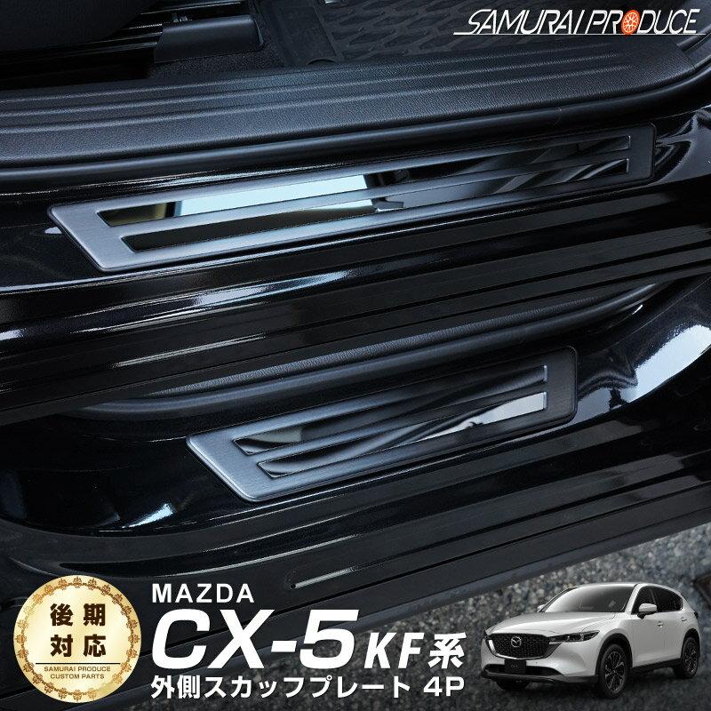 マツダ CX-5 CX5 KF系 専用設計 外側 スカッフプレート 4P ブラックステン / カスタムパーツ ガーニッシュ 外装 ドレスアップ サイドシル サイドステップ プレート 新型 CX5