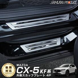 【最大3000円OFFクーポン】マツダ CX-5 KF サイドステップ外側 スカッフプレート シルバー×鏡面仕上げ 4P 傷が付きやすい部分をしっかりガード 耐久性に優れたステンレス製で安心