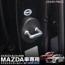 マツダ 新型 CX-5 KF系 ドアストライカー カバー 4P ブラック 全グレード対応 / パーツ カスタム 内装 ドレスアップ アクセサリー ドアロック サ...
