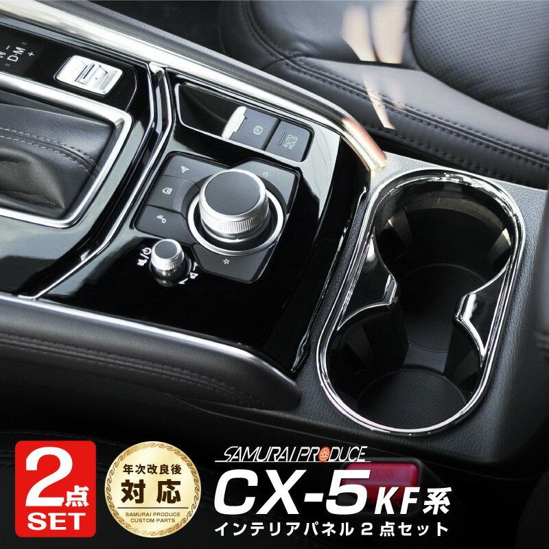 【セット割/10%OFF!!】マツダ CX-5 CX5 KF系 フロント AVスイッチベースパネル ピアノブラック & ドリンクホルダーカバー メッキ仕上げ 内装ドレスアップパーツ2点セット【予約販売/12月下旬入荷予定】