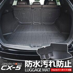 マツダCX-5CX5KFラゲッジマットセカンドシート専用ラバータイプ1P