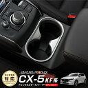 マツダ CX-5 CX5 KF ドリンクホルダーカバー サテンシルバーメッキ 1P
