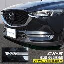 マツダ 新型 CX-5 KF系 フロントフォグ ガーニッシュ 4P メッキ フォグ無用 / パーツ カスタム 外装 ドレスアップ アクセサリー フロント フェイ...