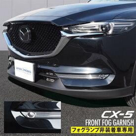 マツダ CX-5 KF フォグランプ ガーニッシュ メッキ 4P フォグランプ非装着車専用 耐久性に優れたABS製 MAZDA CX5 外装 専用 パーツ