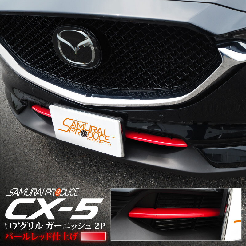 【クーポン利用で390円OFF】マツダ CX-5 CX5 KF系 ロアグリル ガーニッシュ 2P パールレッドカラー 外装ドレスアップパーツ