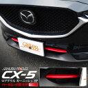 マツダ CX-5 KF ロアグリル ガーニッシュ パールレッド 2P 国内塗装仕上げ カスタム パーツ ドレスアップ エアロ 新型…