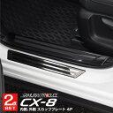 【予約】【セット割10%OFF】マツダ CX-8 CX8 KG系 サイドステップ内側&外側 スカッフプレート ブラック 滑り止めゴム…