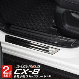 【セット割10%OFF】マツダ CX-8 CX8 KG系 サイドステップ内側&外側 スカッフプレート ブラック 滑り止めゴム付き 保護パーツ 2点セット