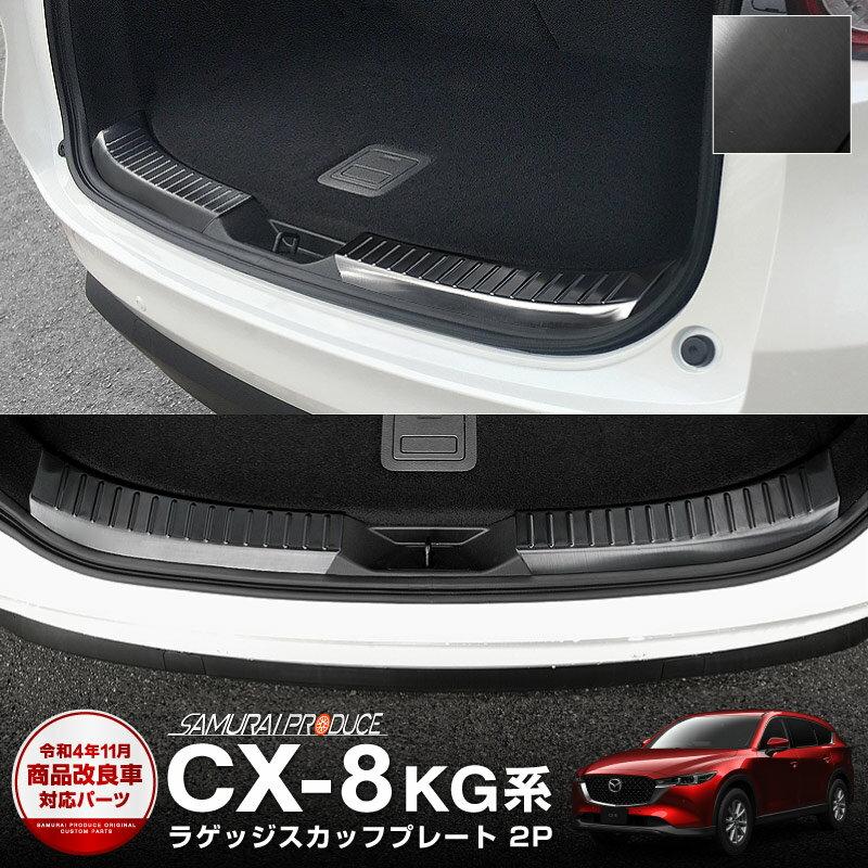 マツダ CX-8 CX8 KG系 ラゲッジ スカッフプレート ブラック 2P【予約販売/3月上旬入荷予定】