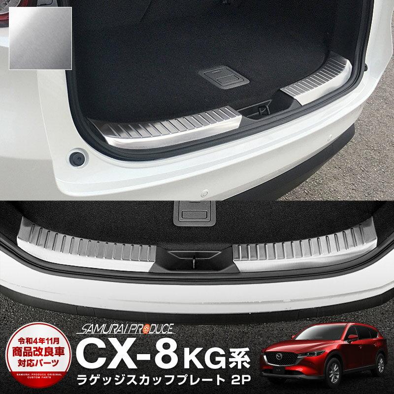 【お得なクーポン配布中】マツダ CX-8 CX8 KG系 ラゲッジ スカッフプレート シルバー 2P