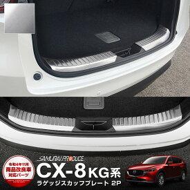 【特大セール限定価格10%OFF!!】マツダ CX-8 ラゲッジスカッフプレート シルバー 2P 傷が付きやすい部分をしっかりガード 耐久性に優れたステンレス製で安心