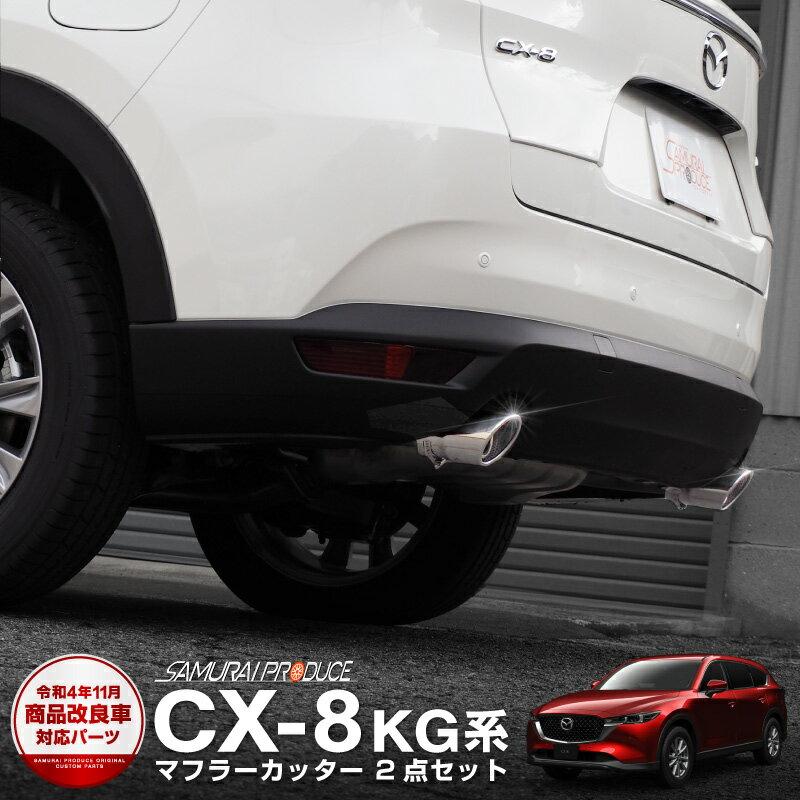 マツダ CX-8 CX8 KG系 マフラーカッター スラッシュカット シルバーカラー シングルタイプ 2本セット 外装ドレスアップパーツ【3ヶ月保証キャンペーン】